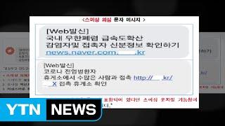 재난 안전·방역 문자 사칭...금융사기 주의 / YTN