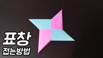 표창 접는방법 [색종이로 표창 만들기(종이접기)] , Shuriken origami