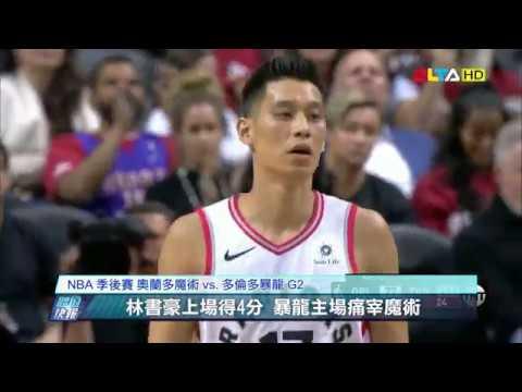 愛爾達電視20190417/【NBA】林書豪季後賽首度登場 暴龍大勝魔術