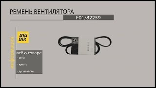 Запчасти для экскаваторов-погрузчиков: Ремень вентилятора F0182259 на экскаватор-погрузчик Hidromek(, 2015-02-27T08:18:39.000Z)
