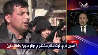 النظام السوري يبدأ بإدخال قواته إلى عفرين بعد اتفاق مع الوحد