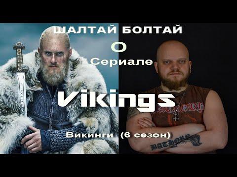 Викинги 6 сезон - обзор