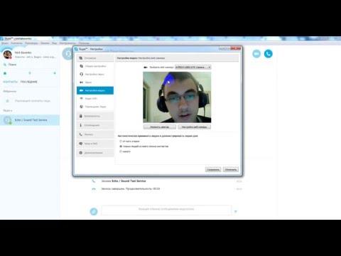 Скайп видеоурок