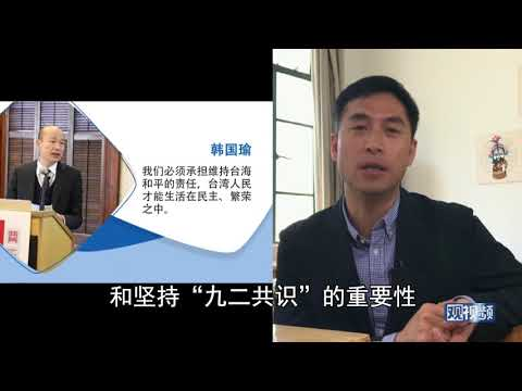 叶班长:韩国瑜访美归来,2020选举还有他的事吗?