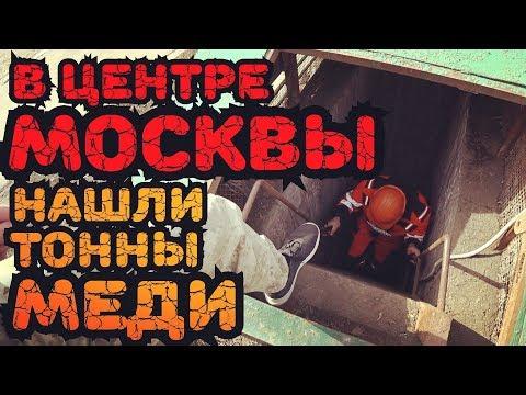 В центре Москвы под землей нашли сотни тонн меди и алюминия.