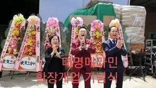 ■■''대명메라민확장개업기념식'&…