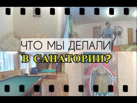 """Санаторий """"СОСНОВЫЙ БОР"""" Беларусь. Обзор номера, санатория, питание."""