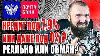 Где взять кредит под ГАРАНТИРОВАННЫЕ 7,9% А под 0%? Рефинансирование кредита в ПОЧТА БАНК.