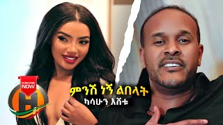 Kasahun Eshetu - Minish Negn Lebelat   ምንሽ ነኝ ልበላት - New Ethiopian Music 2020 (Official Video)