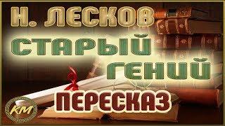 Старый ГЕНИЙ. Николай Лесков