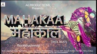 महाकाल | Mahakaal | New Mahakal Song with Dhol Beats | Happy Shivratri 2020 | latest Mahakaal Songs