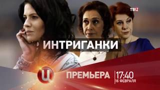 Интриганки фильм 2018 смотреть онлайн анонс
