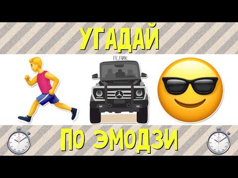 УГАДАЙ ПЕСНЮ ПО ЭМОДЗИ ЗА 10 СЕКУНД | РУССКИЕ ХИТЫ 2019 ГОДА | ГДЕ ЛОГИКА?