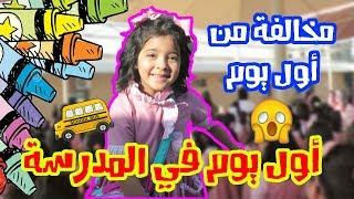 اول يوم مدرسة First Day of school - مخالفة من اول يوم