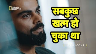 Birthday Special: How An Incident Changed Virat Kohli's Life | Sports Tak