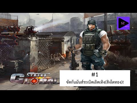 [GlobalStrike] #1 ซัดกันมันส์ระเบิดเถิดเทิง(สิงโตทอง)! - By SZTV