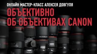 Объективно об объективах Canon. Алексей Довгуля