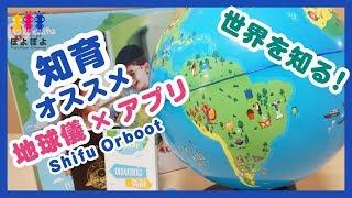 知育地球儀🌏Shifu Orbootがすごい🦉お子様オススメ知育玩具🐣スマホアプリ3Dアニメ