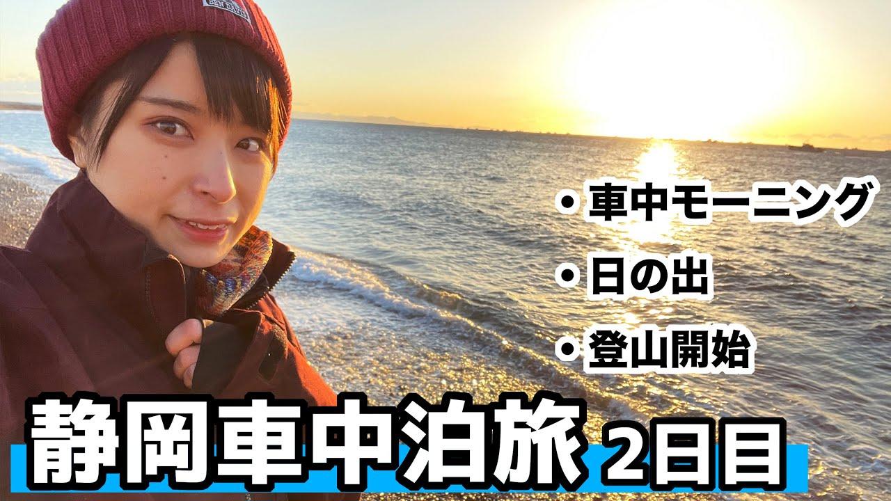 【車中泊旅②】冬の車中泊の朝、富士山が見える海で日の出を見て2日目スタート!【軽自動車/軽バン】