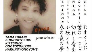 与謝野晶子歌集 003/たまくらに../日本現代短歌/VOCALO DEL BINTA yo...