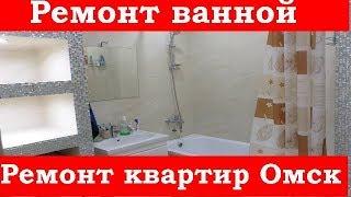 Ремонт ванной в ЖК Кузьминки. Ремонт квартир Омск.<