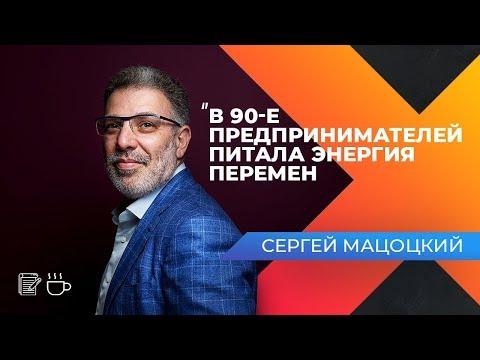 Сергей Мацоцкий - IBS GROUP - LUXOFT  - МЕДИАЛОГИЯ. Предпринимательство внутри крупной компании.