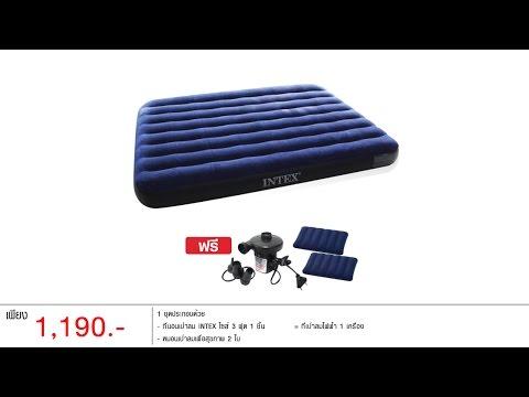 ที่นอนเป่าลม INTEX BED 3 ฟุต (104232)