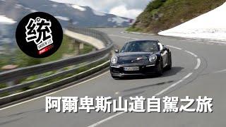 【統哥】駕馭與美境雙重享受,阿爾卑斯山跑車浪漫旅