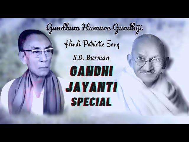 Gandhi Jayanti Special Song    Gundham Hamare Gandhiji    S.D. Burman    Gandhi Ji Song    2020
