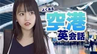 【英会話レッスン】空港でよく使う英語(基本編)