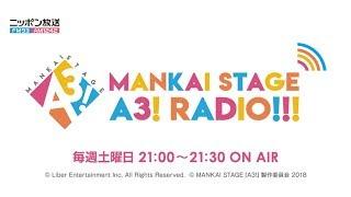 FM93・AM1242ニッポン放送にて毎週土曜21:00~21:30 O.A中「MANKAI STAG...