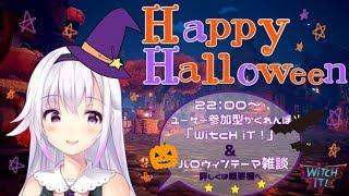 [LIVE] 【Witch it!】さあ再びのかくれんぼ勝負です!