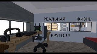 обзор Сборки на Реальную Жизнь в Майнкрафте 1.12.2