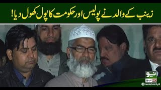 Zainab's father claims his brother-in-law caught suspect Imran | Justice for Zainab |