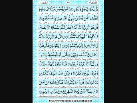 067 Surah al-Mulk {Makki} 2 Sections, 30 Verses - Kanzul Iman ...