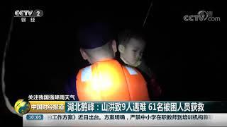 [中国财经报道]关注我国强降雨天气 湖北鹤峰:山洪致9人遇难 61名被困人员获救| CCTV财经