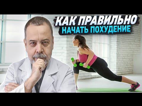 Диетолог Алексей Ковальков о том, с чего начинать похудение