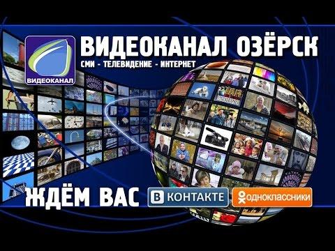 НОВОСТИ Видеоканал Озёрск 18-06-15