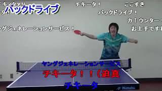 【ニコ動コメ付き】ホモと見る卓球芸人ぴんぽんまとめ【神業】