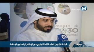 شبكة قادرون تعقد لقاءا لتوضيح دور الإعلام تجاه ذوي الإعاقة