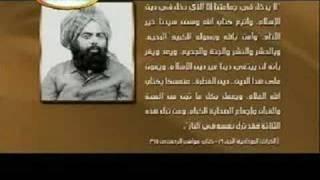 Iqtibas Arabic, Hazarat Maseeh Mayud As.