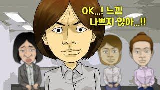 컬투쇼 (레전드 사연) UCC 애니메이션 [ 혹독한 취…
