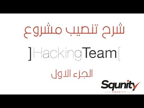 تنصيب مشروع Remote Control System الخاص بشركة HackingTeam