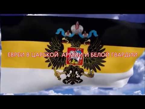 ЕВРЕИ В ЦАРСКОЙ АРМИИ И БЕЛОЙ ГВАРДИИ