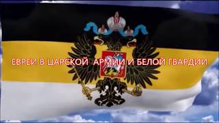 Download ЕВРЕИ В ЦАРСКОЙ АРМИИ И БЕЛОЙ ГВАРДИИ Mp3 and Videos