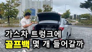 대전중고차 - LPG 가스차 트렁크 작다고 생각하신은 …
