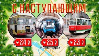 митинг против роста цен на проезд в общественном транспорте. Новосибирск 08.12.19