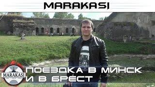 World of Tanks Поездка в Минск и в Брест,брестская крепость, линия Сталина на день танкиста(В очередной раз я ездил в Минск на реконструкцию на линии Сталина, а так же Брест в брестскую крепость, в..., 2015-09-25T16:01:24.000Z)