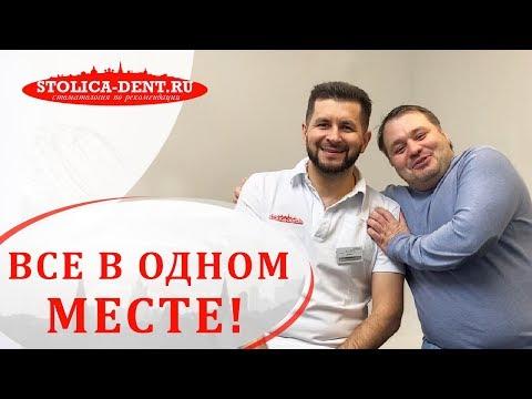 😉 Отзыв пациента о стоматологе Москвы клиники Столица. Стоматолог Москва.12+