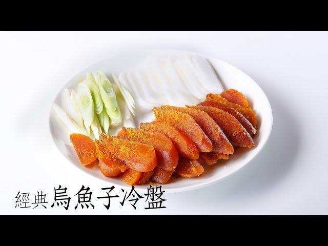 【楊桃美食網-宅配商品】烤烏魚子